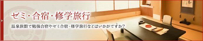 ゼミ・合宿・修学旅行