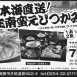 新聞広告2016.3 南蛮つかみどり